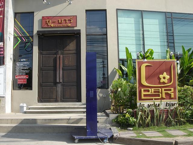 U-Bar in Korat  Nakhon...
