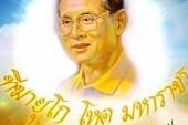 La fête du Roi en Thaïlande – Le 5 décembre