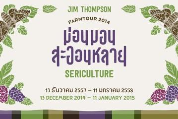 Jim Thompson Farm