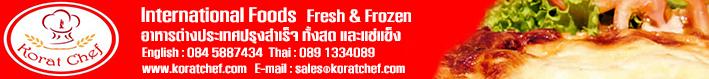 Korat Prop + IsaanLawyers