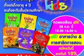 English Land Kids in Korat (Learn English)