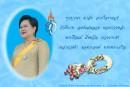 วันแม่แห่งชาติ ประจำปี พ.ศ. 2558