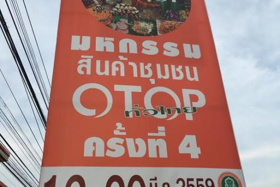 มหากรรมสินค้าชุมชน OTOP ครั้งที่ 4