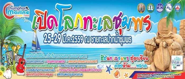 Chumphon-Marine-Festival